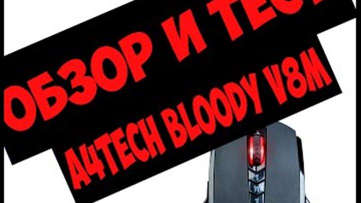 Обзор и тест игровой мышки A4Tech Bloody V8M