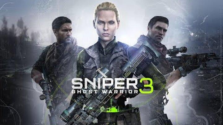 Sniper: Ghost Warrior 3 Красная тревога Прохождение