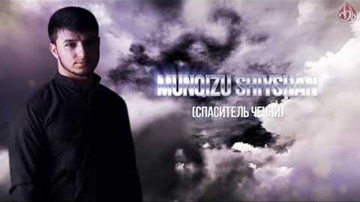 Isa Esambaev - Munqizu Shiyshan
