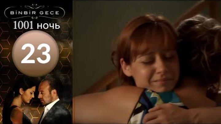 Турецкий сериал 1001 ночь 23 я серия