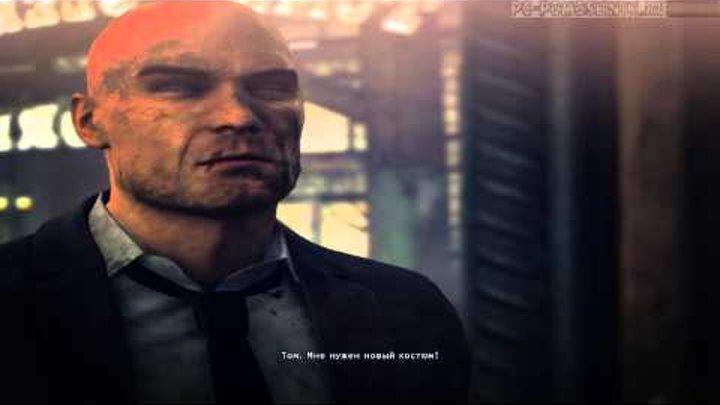 """Hitman:Absolution.часть 3:""""Единственный в своём роде"""".Прохождение"""