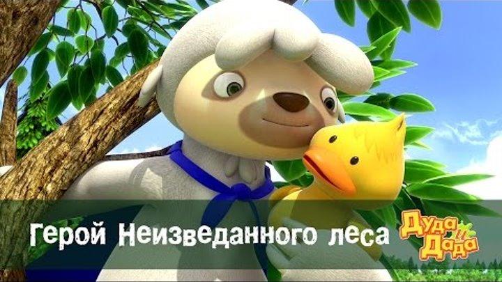Дуда и Дада - Обучающий мультфильм для детей – Герой Неизведанного леса – Серия 19 Сезон 1