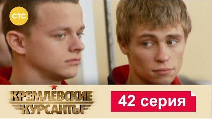 Кремлевские Курсанты Сезон 1 Серия 42