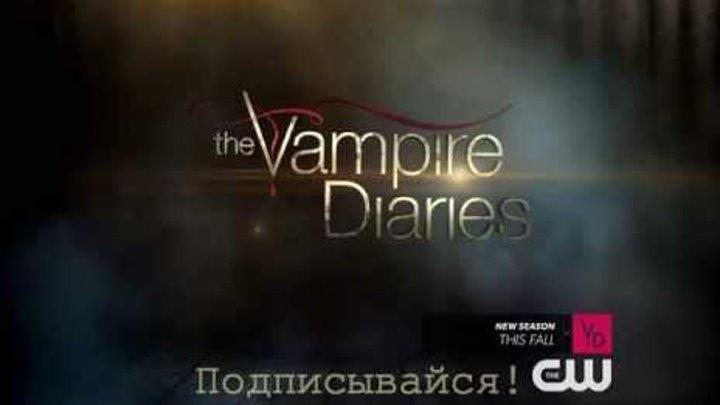 Дневники вампира 7 сезон 1-22 серия смотри на green-play.ru