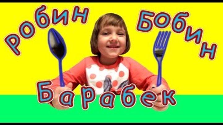 Робин Бобин Барабек