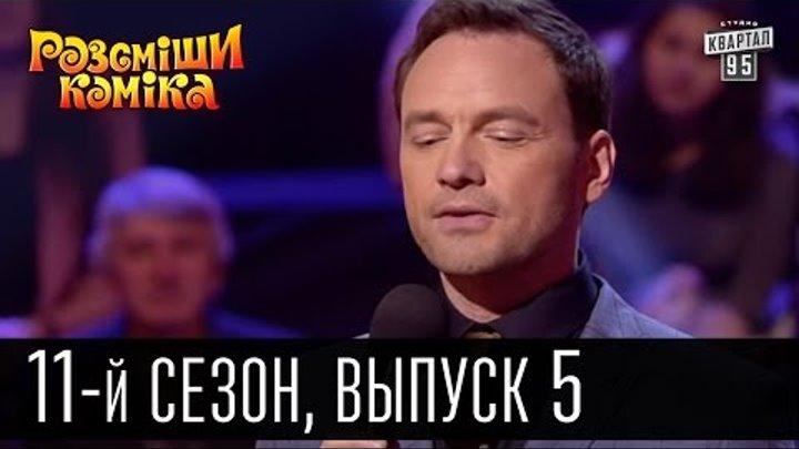 Рассмеши комика - 2016 - новый 11 сезон , 5 выпуск   юмор шоу
