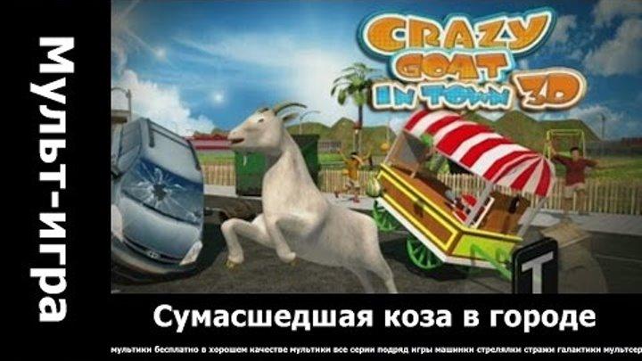 Сумасшедшая коза в городе.. смотреть мультфильмы онлайн бесплатно 2016 года новинки.