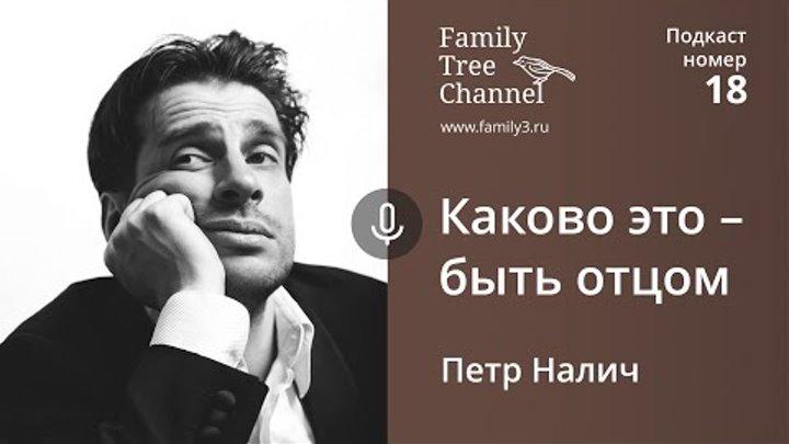 Family Tree channel встреча «Каково это — быть отцом?» с Петром Наличем
