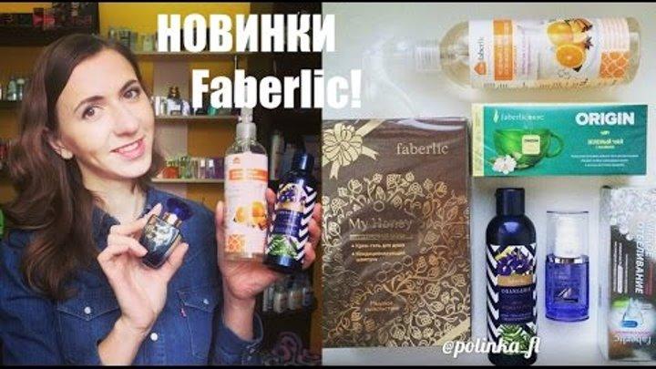 НОВИНКИ! 16 каталога Faberlic 2016г.