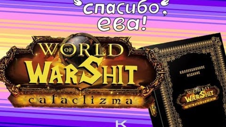 World of Warshit Cataclizma (Трейлер игры)