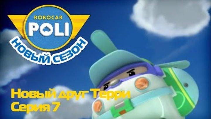 Робокар Поли - Второй сезон - Трансформеры - Новый друг Терри (Эпизод 7)