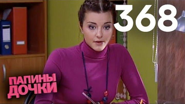Папины дочки | Сезон 18 | Серия 368