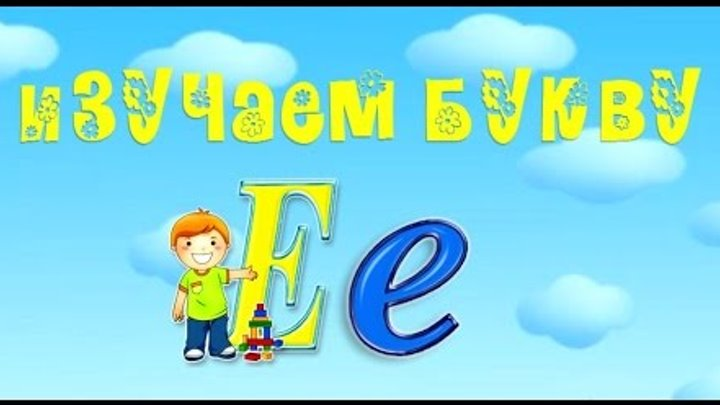 Буквы алфавита. Учим буквы. Учим букву Е. Развивающие мультики