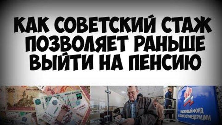 Как советский стаж с 1971 по 1990 гг позволяет раньше выйти на пенсию