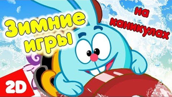 Сборник серий о зимних играх на каникулах  Смешарики 2D