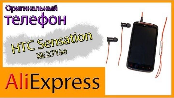 Телефон HTC Sensation XE Z715e (оригинальный). Обзор заказа с AliExpress.