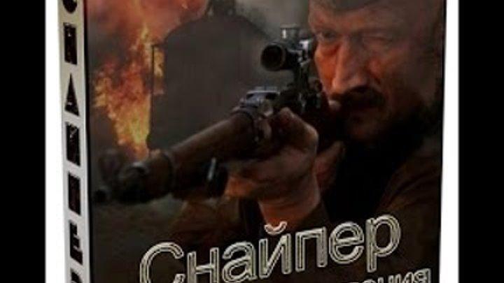 Снайпер Последний выстрел 3,4 серия 2015 Военный фильм