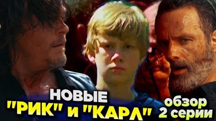 """Ходячие мертвецы 9 сезон 2 серии - Новые """"Карл"""" и """"Рик"""" - Обзор серии"""