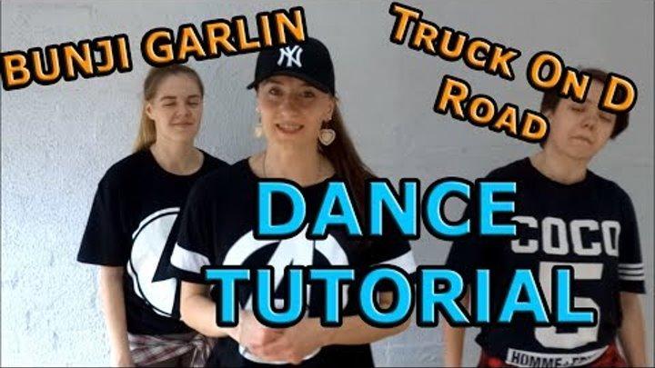 Легкий танец. Обучающее видео хип-хоп танцы. Hip-hop Dance choreo tutorial.