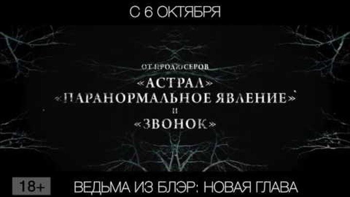 Ведьма из Блэр: Новая глава, 18+
