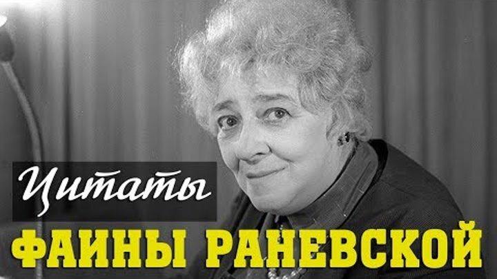 15 цитат несравненной Фаины Раневской