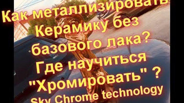 Как хромировать Керамику !? Серебрение и Краска с хром эффектом !Sky Chrome technology