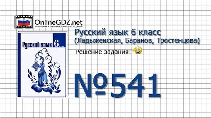 Задание № 541 — Русский язык 6 класс (Ладыженская, Баранов, Тростенцова)