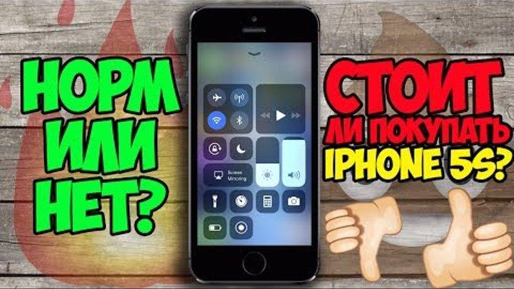 Стоит ли ПОКУПАТЬ iPhone 5S в 2017 году? | айфон 5эс на 2017 год | Apple Hi-Tech