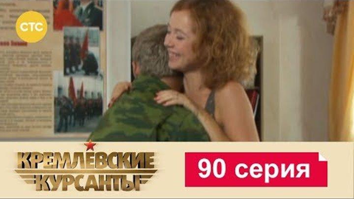 Кремлевские Курсанты Сезон 2 Серия 10
