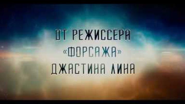 Стартрек Бесконечность — Русский трейлер #3 2016
