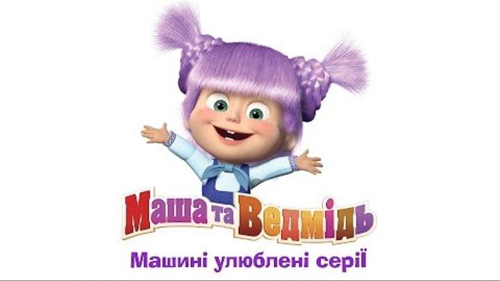 Маша та Ведмідь: Машині улюблені серії - всі серії підряд