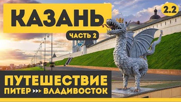 Казань 2 день. Тур Питер - Владивосток
