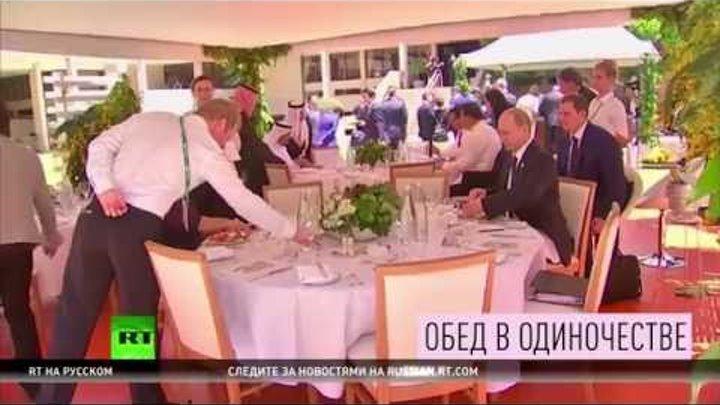 Итоги G20: политический барометр показывает снижение давления на Москву