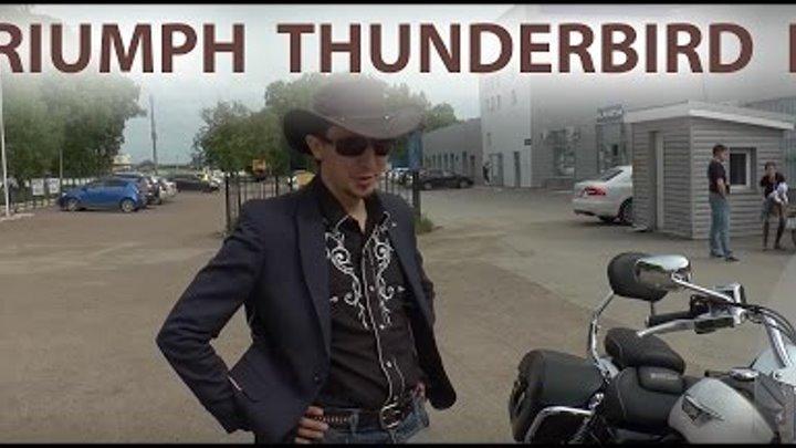докатились Triumph Thunderbird Lt мясо перезалив