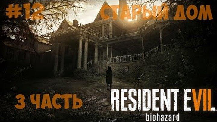 Resident Evil 7: Biohazard ● Прохождение 12 ● Старый дом ● 3 часть