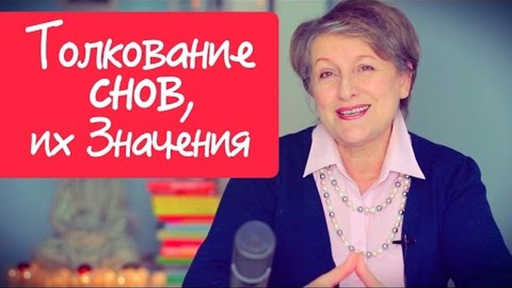Толкование снов, значение и вещие сны - Сонник Удиловой, Миллера, Юноны