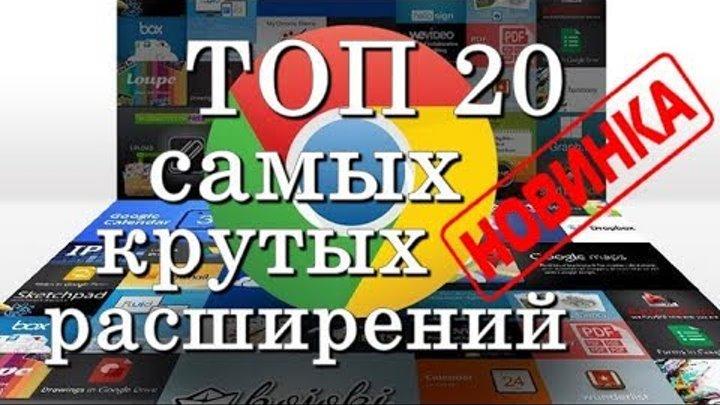 ТОП 20 самых лучших расширений для Google Chrome от Interkomp!