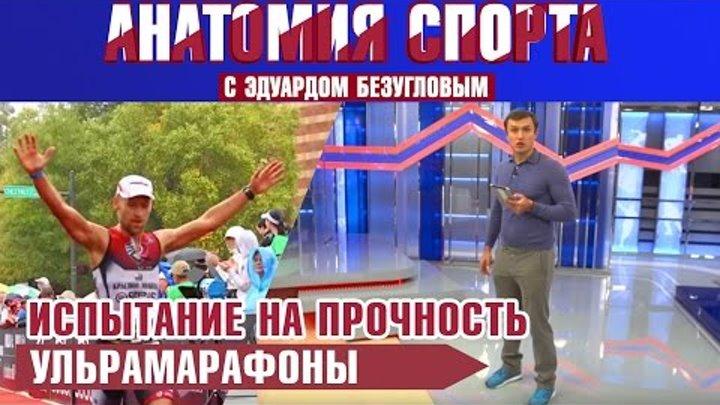 Анатомия спорта с Эдуардом Безугловым - 13 серия (Матч ТВ)