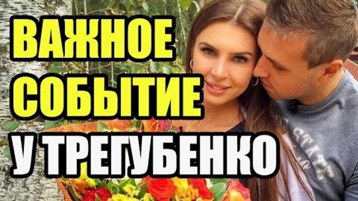 Дом 2 новости 21 сентября 2016 (20.09.2016) Раньше на 6 дней