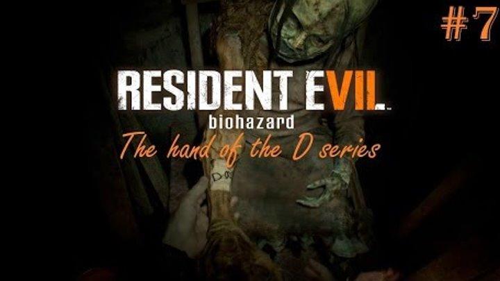 РУКА СЕРИИ D ► Resident Evil 7 Biohazard #7
