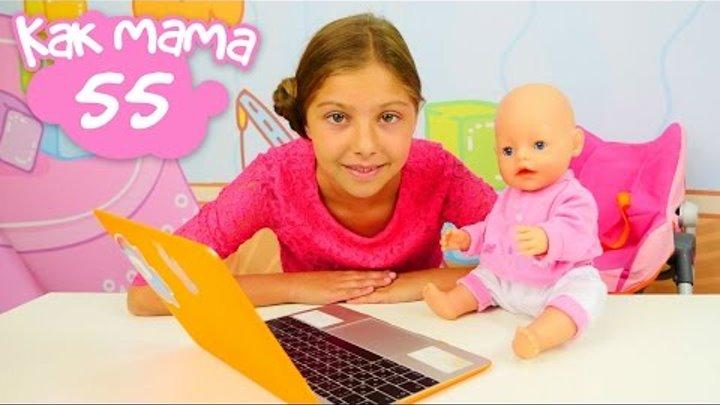 Как МАМА Серия 55. YouTube видео для куклы Беби Бон Эмили и подружки Полен. Видео для девочек.