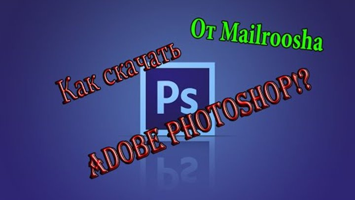 Как скачать Adobe Photoshop CS6 с Яндекс диска? Выход есть!