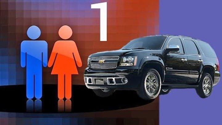 Chevrolet Tahoe / Шевроле Тахо. Часть 1. Тест драйв - Мужской и Женский взгляд.