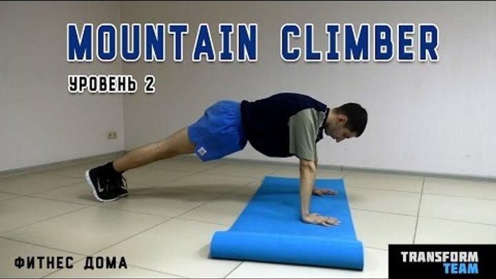 Упражнение Mountain Climber. Маунтин кламбер (альпинист) уровень 2
