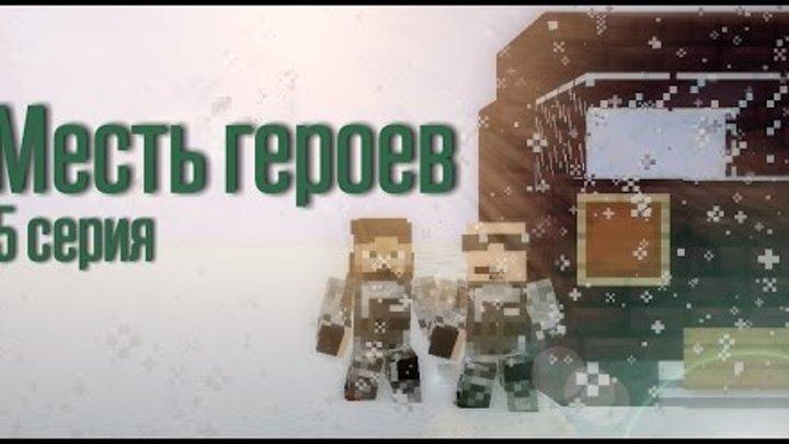 "Minecraft сериал: ""Месть героев"" 5 серия. (Minecraft Machinima)"