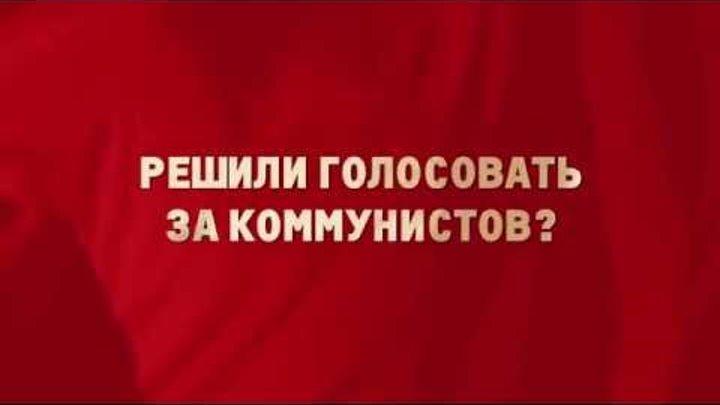 ИНСТРУКЦИЯ ПО ГОЛОСОВАНИЮ - КПРФ. ВЫБОРЫ 2016