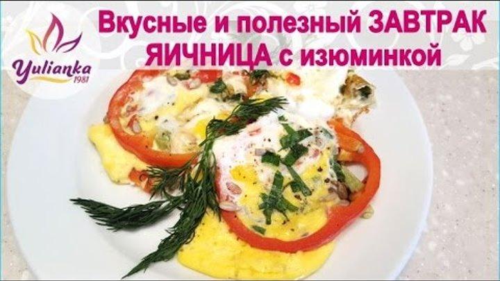 ЯИЧНИЦА с овощами и СЕМЕЧКАМИ. Рецепт ВКУСНОГО и ПОЛЕЗНОГО завтрака