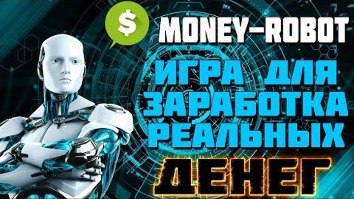 Money-robot экономическая игра с выводом реальных денег платит