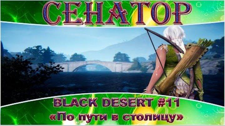 """СТРИМ в прямом Эфире Black Desert #11 """"По пути в столицу"""""""