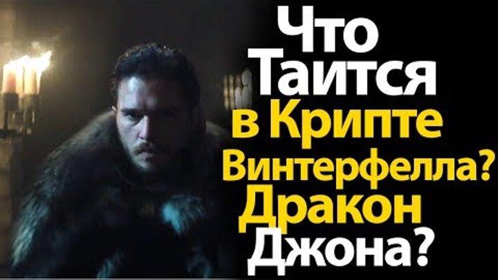 Что Таится в Крипте Винтерфелла? Дракон Джона Сноу? Игра Престолов 7, 8 сезон, теории, спойлеры